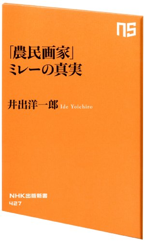 「農民画家」ミレーの真実 (NHK出版新書 427)