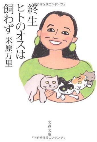 終生ヒトのオスは飼わず (文春文庫)
