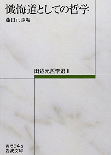 懺悔道としての哲学――田辺元哲学選II (岩波文庫)の詳細を見る