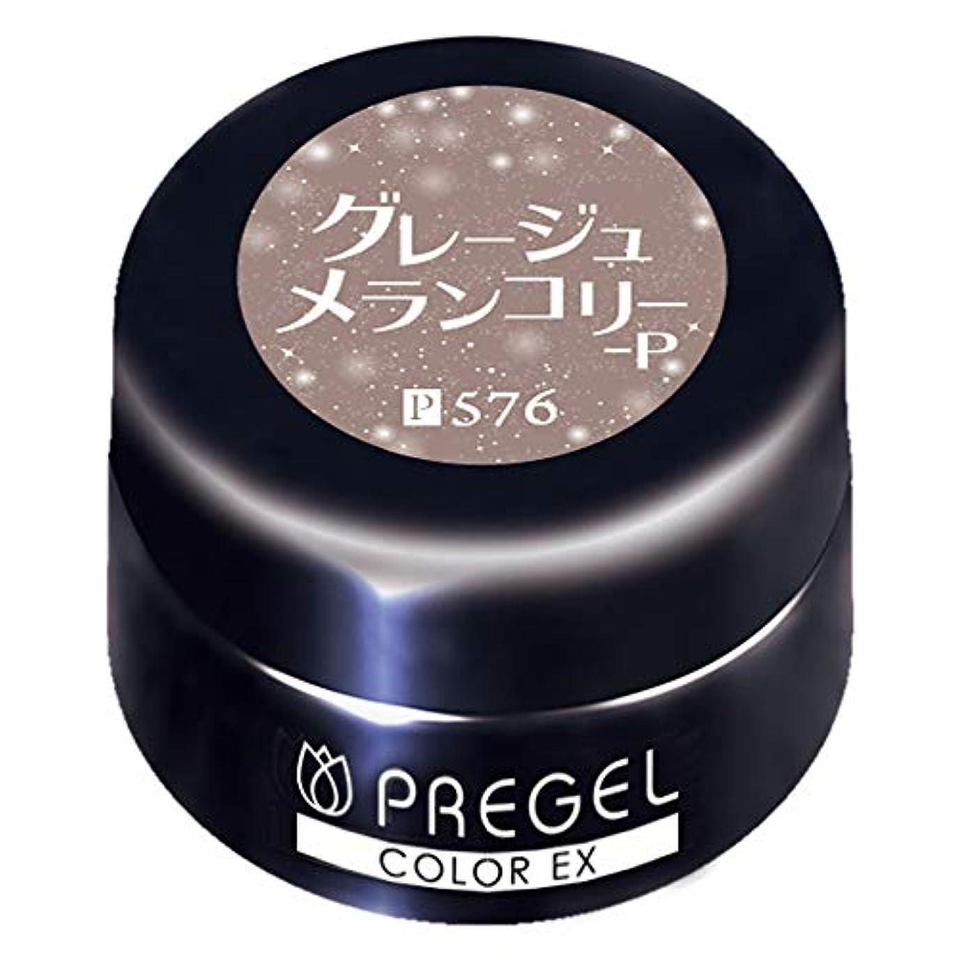 一貫性のないパワー真実PRE GEL(プリジェル) PRE GEL カラージェル カラーEX グレージュメランコリー-P 3g PG-CE576 UV/LED対応 ジェルネイル