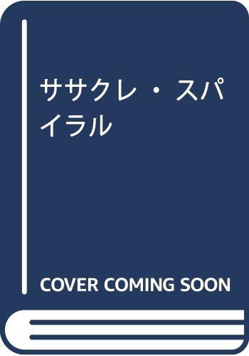 ササクレ・スパイラル (バンブーコミックス 麗人セレクション)