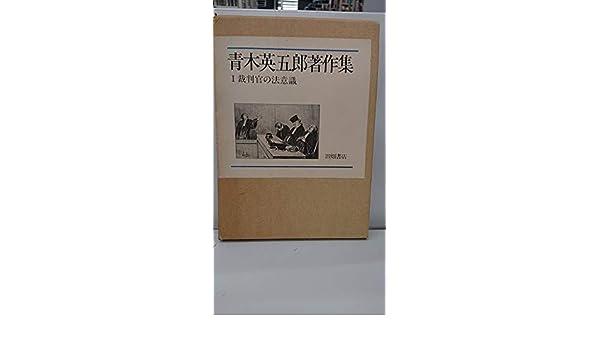 裁判官の法意識 青木英五郎著作集・第1巻 | 入江 多喜雄 |本 | 通販 ...