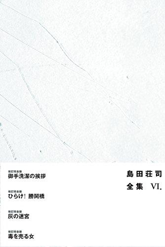 島田荘司全集VI