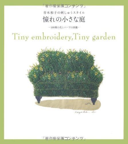 憧れの小さな庭—青木和子の刺しゅうスタイル