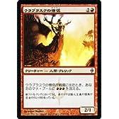 マジック:ザ・ギャザリング 【ウラブラスクの僧侶/Priest of Urabrask】【アンコモン】 NPH-090-UC 《新たなるファイレクシア》