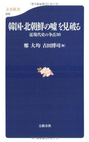 韓国・北朝鮮の嘘を見破る—近現代史の争点30 (文春新書)