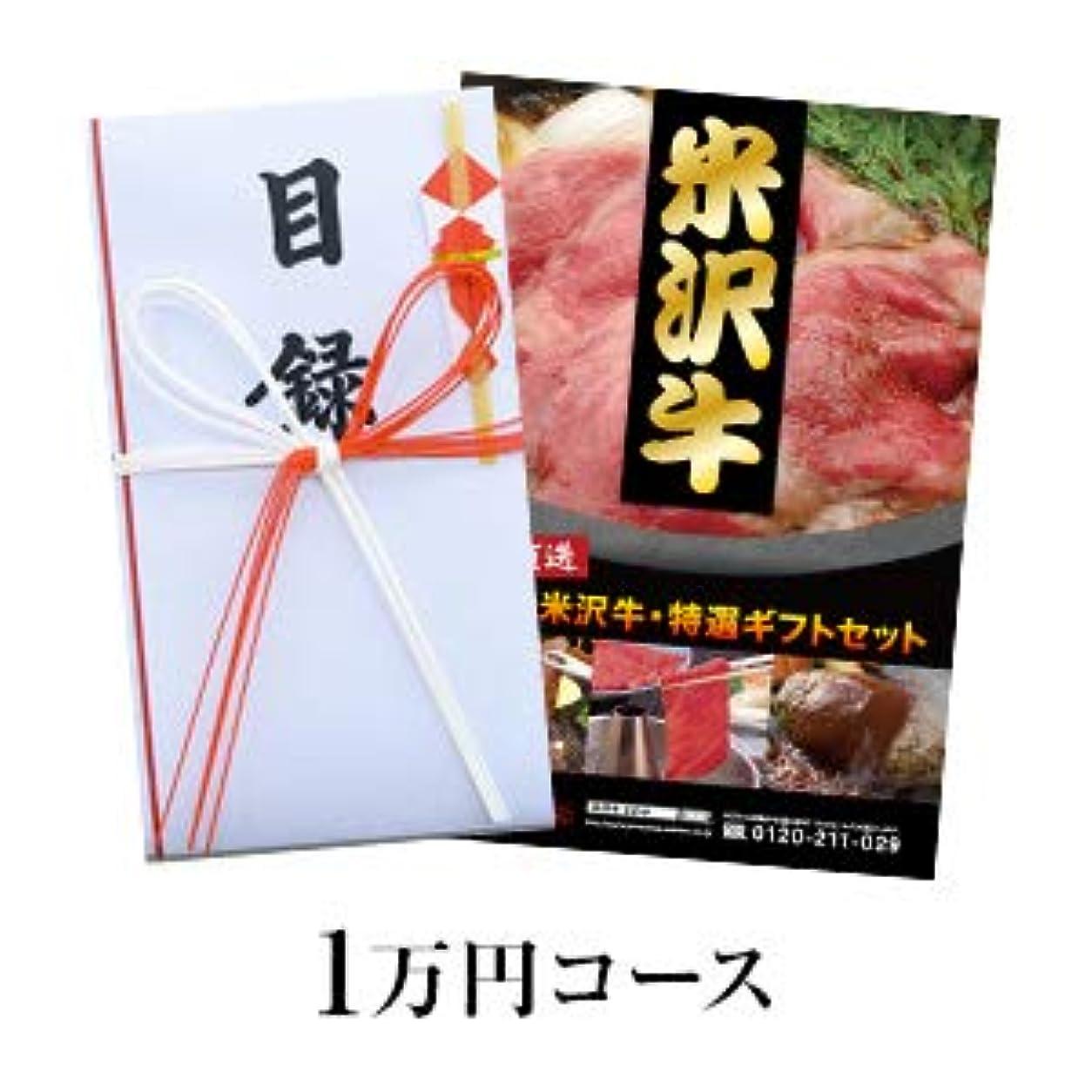 収束最後のマイコン米沢牛 景品目録セット 1万円コース