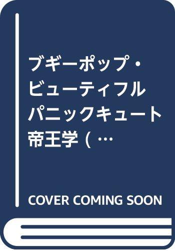 ブギーポップ・ビューティフル パニックキュート帝王学 (電撃文庫)
