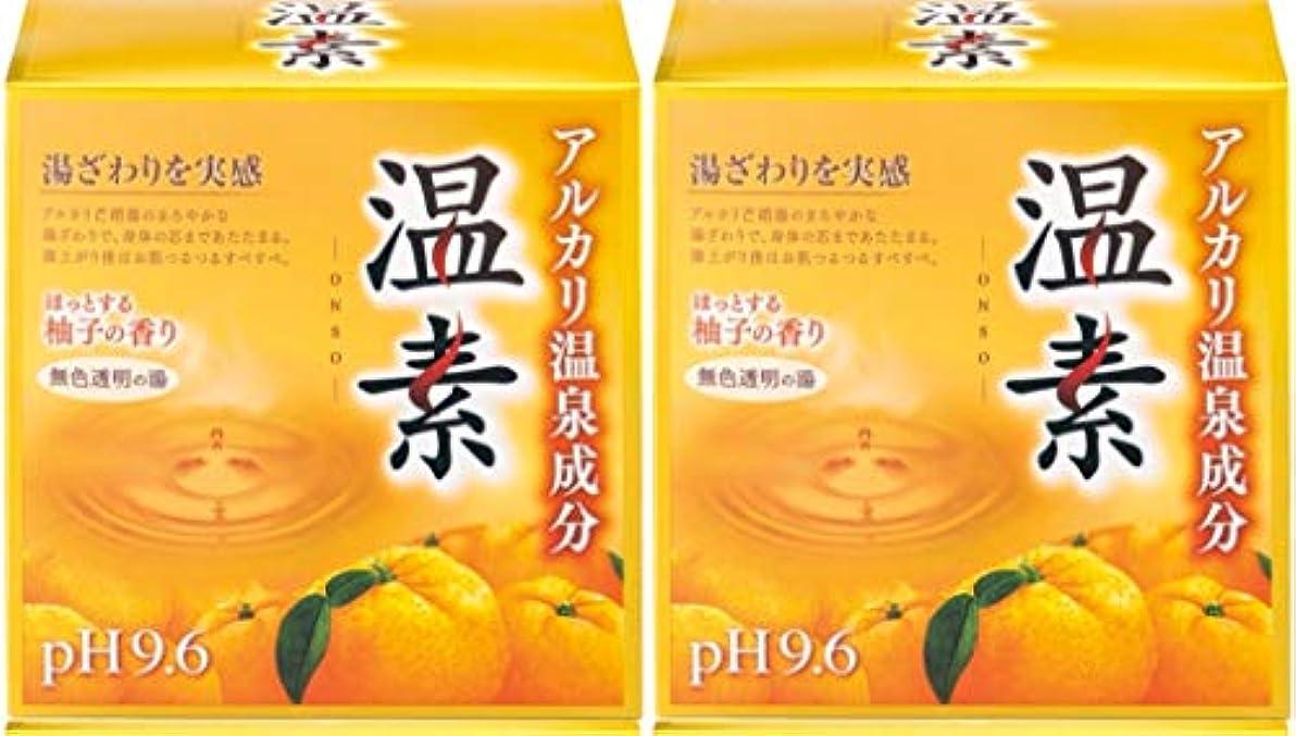 手書きボイコット試用【まとめ購入/2個】アルカリ温泉成分 温素 入浴剤 柚子の香り 30g×15包入