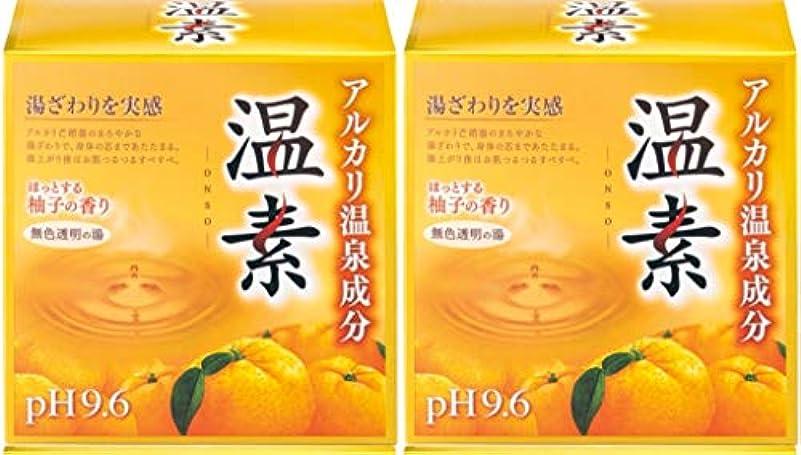 自体笑焦がす【まとめ購入/2個】アルカリ温泉成分 温素 入浴剤 柚子の香り 30g×15包入