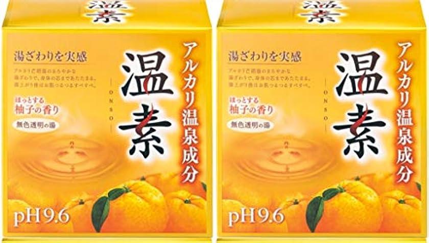 目の前の半球出します【まとめ購入/2個】アルカリ温泉成分 温素 入浴剤 柚子の香り 30g×15包入