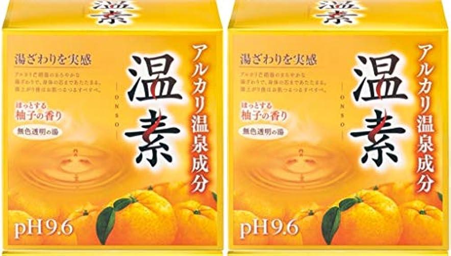 戦争祭り抵抗力がある【まとめ購入/2個】アルカリ温泉成分 温素 入浴剤 柚子の香り 30g×15包入
