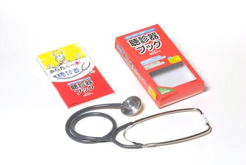 自分で家族で健康チェック! 聴診器ブック