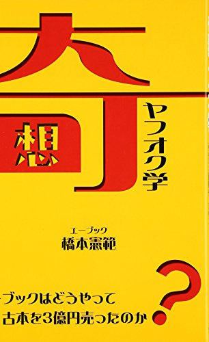 奇想ヤフオク学―エーブックはどうやって古本を3億円売ったのか?の詳細を見る