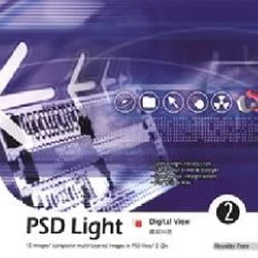 コスチュームメタントランクPSD Light Vol.2 デジタルビュー