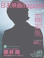 日本映画magazine  vol.34 (OAK MOOK)