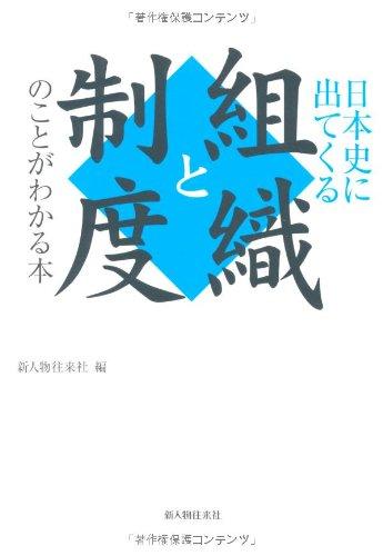 日本史に出てくる組織と制度のことがわかる本の詳細を見る