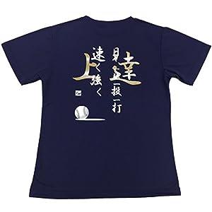 GP (ジーピー) 野球 Tシャツ 上達 Oサイズ Navy 36269 Oサイズ