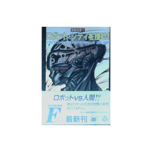 電脳惑星〈1〉ロボット・シティを捜せ! (角川文庫)の詳細を見る