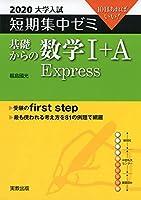 2020大学入試短期集中ゼミ 基礎からの数学I+A Express