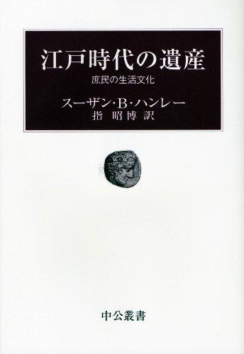 江戸時代の遺産 35ブックス (中公叢書)