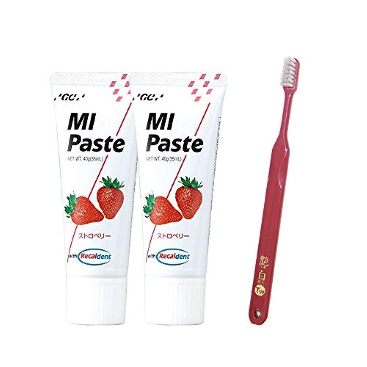 セマフォ質素な象GC MIペースト 40g × 2本セット いちご/ストロベリー+ 艶白(つやはく) Tw ツイン(二段植毛) 歯ブラシ×1本 MS(やややわらかめ) 歯科専売品