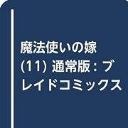 魔法使いの嫁 11 (BLADE COMICS)