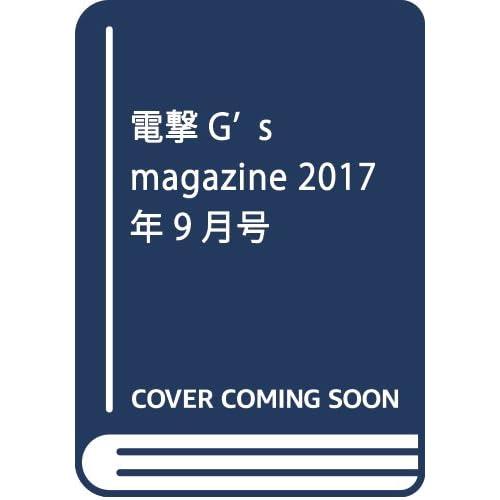 電撃G's magazine 2017年9月号