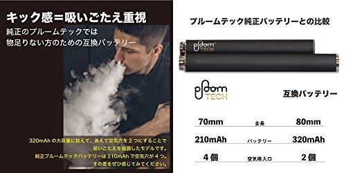 爆煙 プルームテック PloomTech 互換バッテリー 320mAh USB急速充電器付...