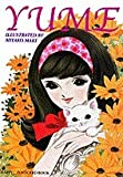 YUME―夢見る少女のカード30 (HAPPY!POSTCARD BOOK)