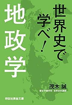 [茂木誠]の世界史で学べ!地政学(祥伝社黄金文庫)