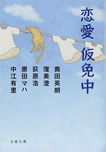 恋愛仮免中 (文春文庫)の詳細を見る