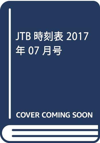 JTB時刻表 2017年 07 月号 [雑誌]