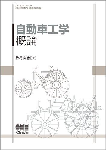 自動車工学概論