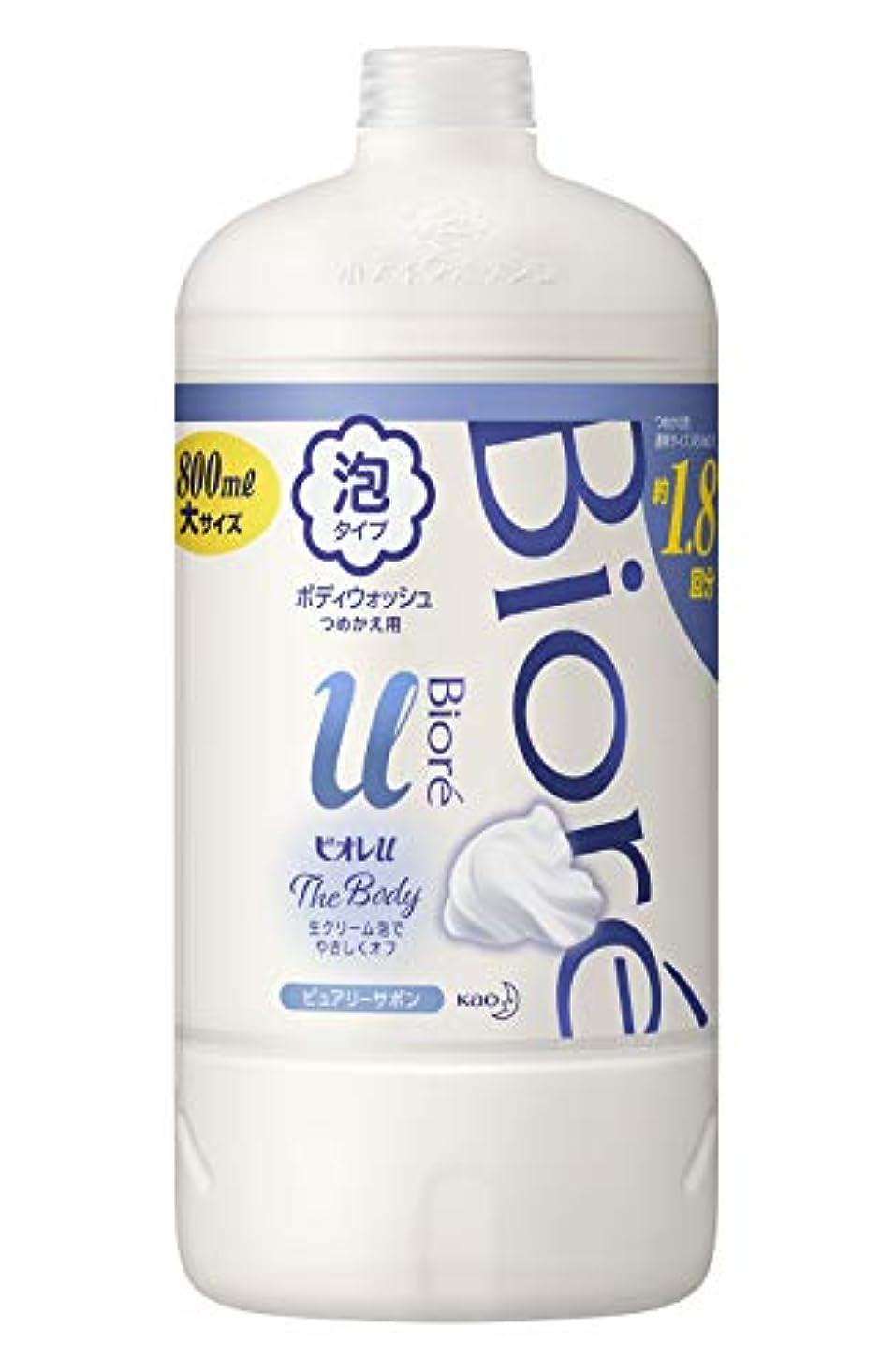 飲料リズム司令官【大容量】 ビオレu ザ ボディ 〔 The Body 〕 泡タイプ ピュアリーサボンの香り つめかえ用 800ml 「高潤滑処方の生クリーム泡」 ボディソープ 清潔感のあるピュアリーサボンの香り