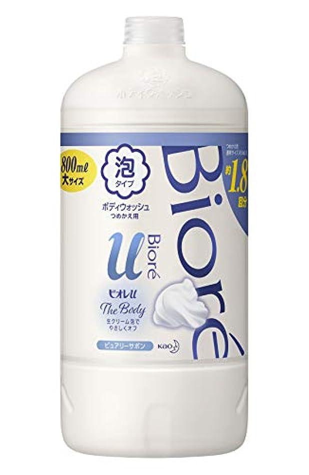 【大容量】 ビオレu ザ ボディ 〔 The Body 〕 泡タイプ ピュアリーサボンの香り つめかえ用 800ml 「高潤滑処方の生クリーム泡」