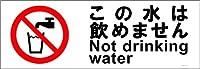 標識スクエア 「 この水飲めません 」 ヨコ・大【ステッカー シール】 400x138㎜ CFK2010 10枚組