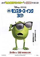 ディズニーピクサーアニメ モンスターズインク3D ちらし