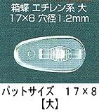【Nose Pad】 鼻パット クッションパット クッション性、フィット性に優れているので快適 パットサイズをお選び頂けます  (クッションパッド 【大】 17×8)