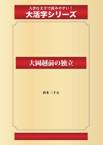 大岡越前の独立(ゴマブックス大活字シリーズ)