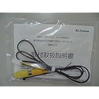 ケーズシステム社製 [BM-01]イクリプス 富士通テン製・社外ナビ対応 AVN7300市販のバックカメラが接続できるハーネスキット