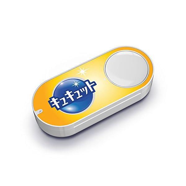 キュキュット Dash Buttonの商品画像