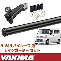 [YAKIMA 正規品] ホンダ N-VAN ハイルーフ用 ベースラックセット (レインガータータワー ハイライズスペーサー 丸形クロスバー58インチ)