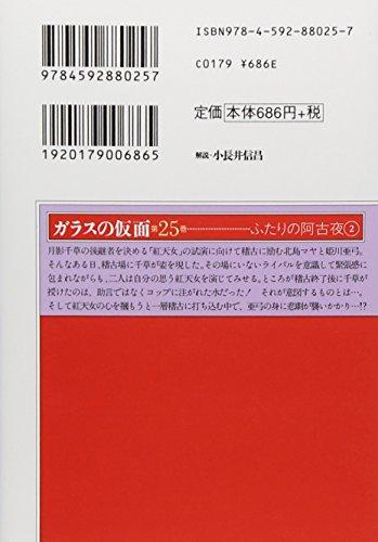ガラスの仮面 25 (白泉社文庫 み 1-39)