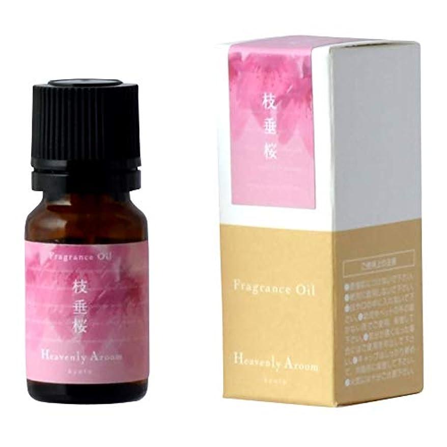数値袋誇りHeavenly Aroom フレグランスオイル 枝垂桜 10ml