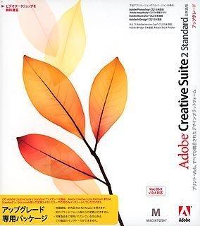 Adobe Creative Suite Standard 2.0 日本語版 Macintosh版 アップグレード版 (旧製品)