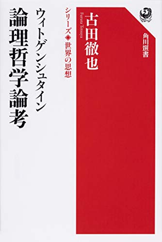 ウィトゲンシュタイン 論理哲学論考 シリーズ世界の思想 (角川選書 1003 シリーズ世界の思想)