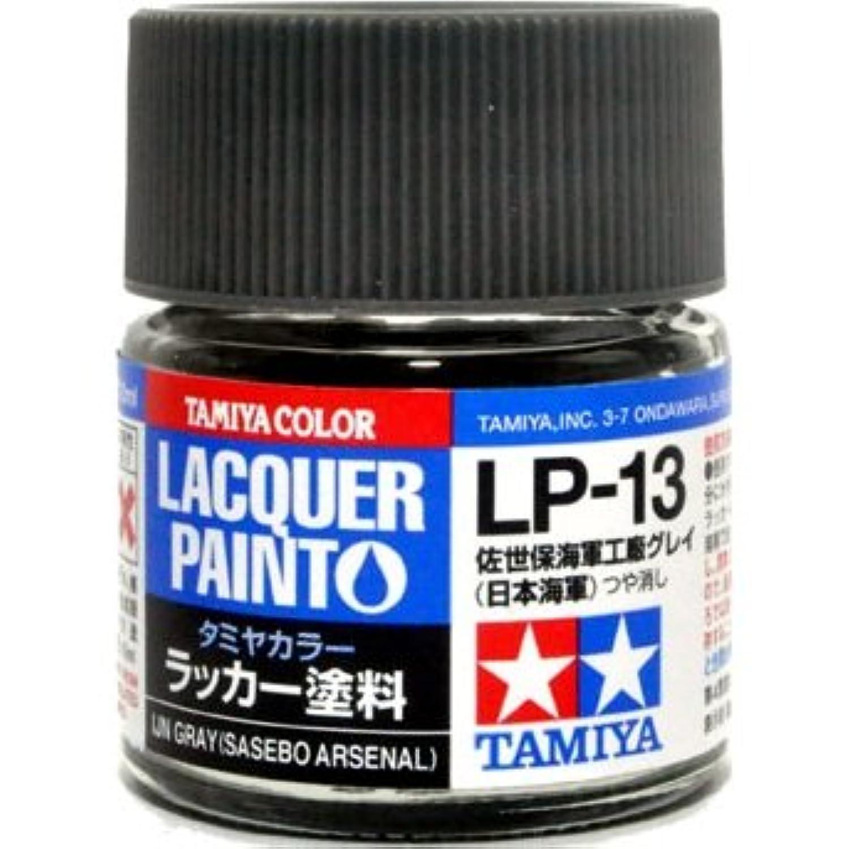 タミヤカラー ラッカー塗料 第1弾 LP-13 佐世保海軍工廠グレイ (日本海軍)