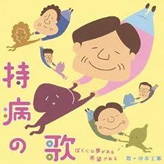 仲本工事「持病の歌〜ぼくには夢がある 希望がある〜」の歌詞を収録したCDジャケット画像