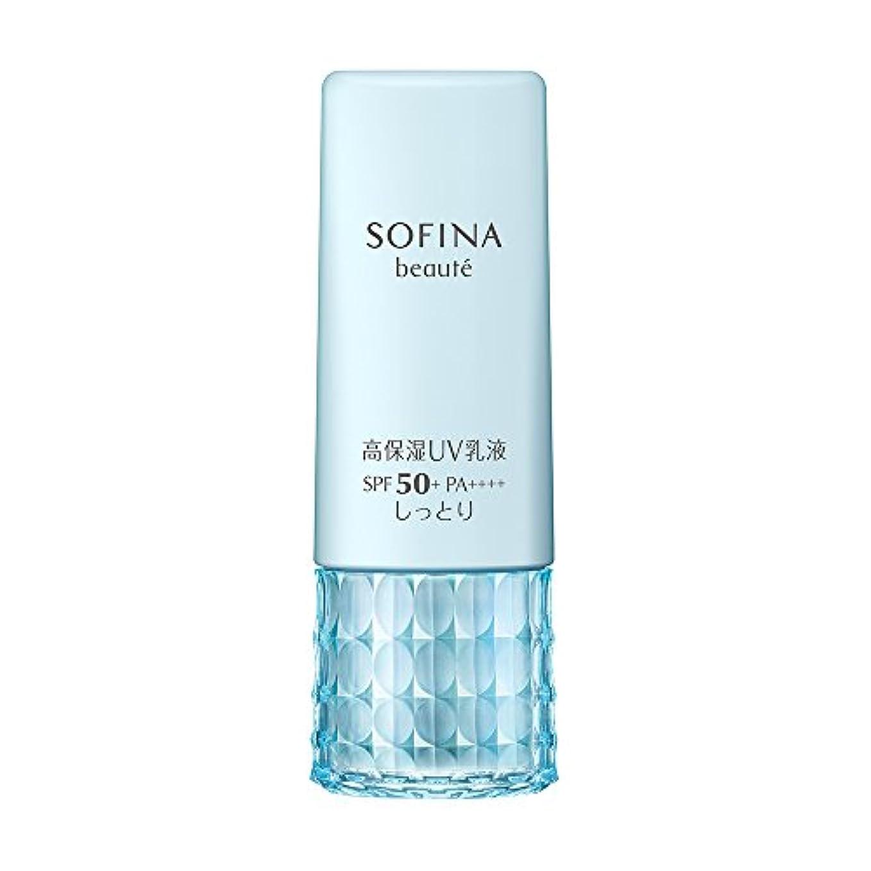 ダメージ教える弱まるソフィーナボーテ 高保湿UV乳液 SPF50+ PA++++ しっとり 30g